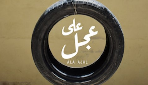 In a Hurry - Ala Ajal