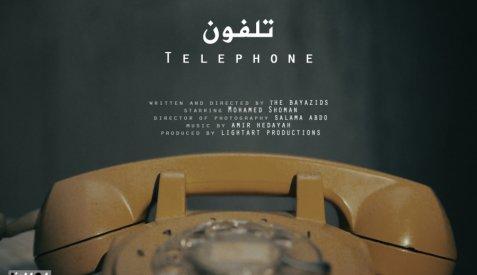 التلفون